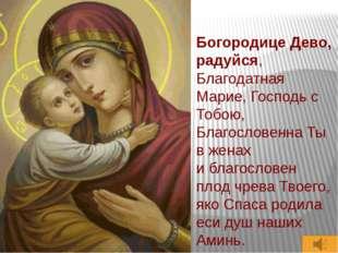 Богородице Дево, радуйся, Благодатная Марие, Господь с Тобою, Благословенна Т