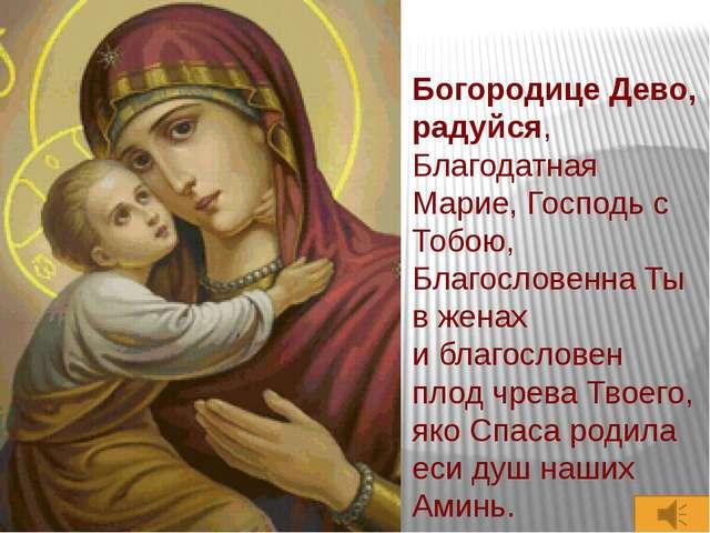 Богородице Дево, радуйся, Благодатная Марие, Господь с Тобою, Благословенна Т...