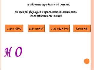 Выберите правильный ответ. По какой формуле определяется мощность электрическ