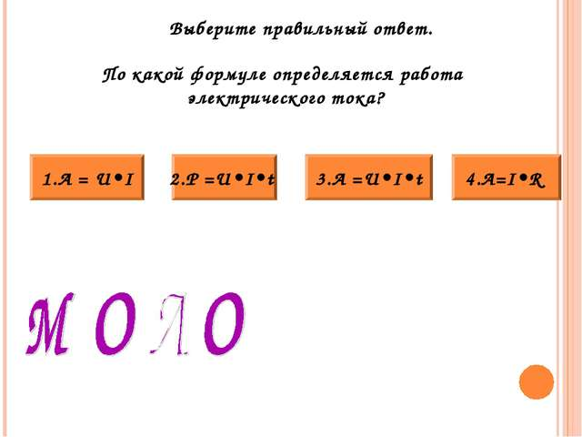 Выберите правильный ответ. По какой формуле определяется работа электрическог...