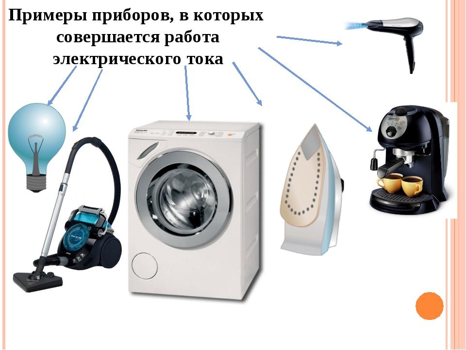 Примеры приборов, в которых совершается работа электрического тока