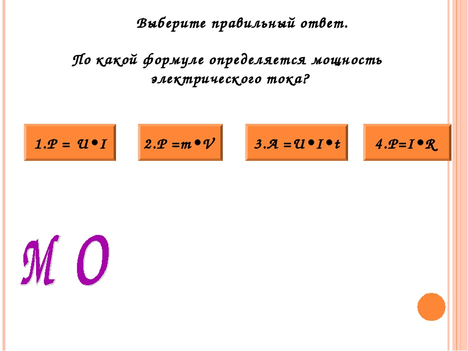 Выберите правильный ответ. По какой формуле определяется мощность электрическ...