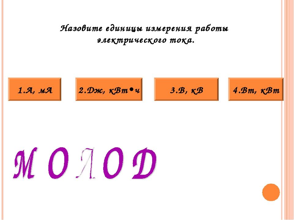 Назовите единицы измерения работы электрического тока. 3.В, кВ 4.Вт, кВт 1.А,...