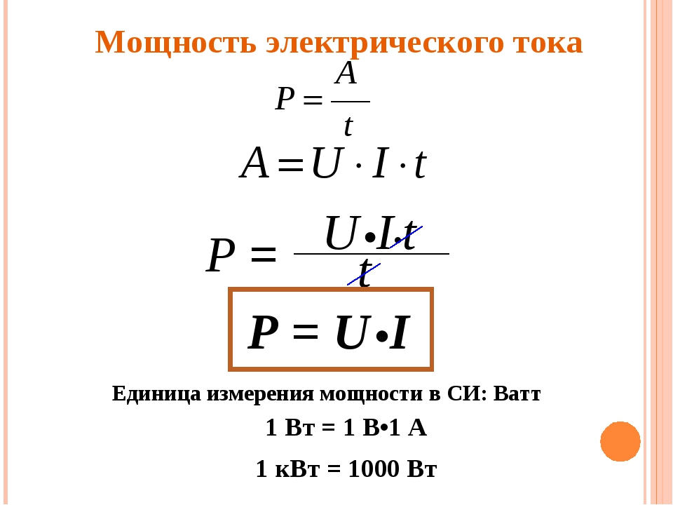 Мощность электрического тока Р = U•I Единица измерения мощности в СИ: Ватт...