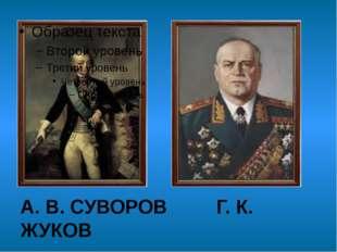 А. В. СУВОРОВ Г. К. ЖУКОВ