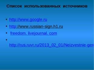Список использованных источников http://www.google.ru http://www.russian-sign