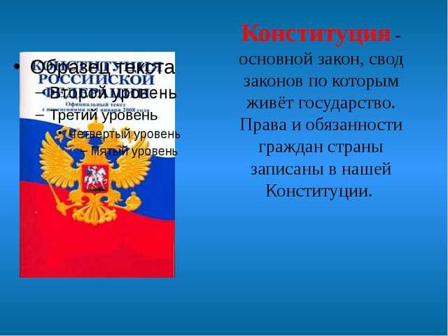 Конституция - основной закон, свод законов по которым живёт государство. Прав...
