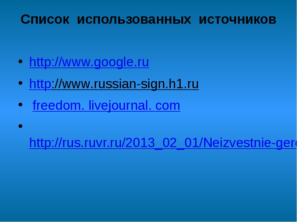 Список использованных источников http://www.google.ru http://www.russian-sign...