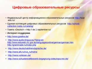 Цифровые образовательные ресурсы Федеральный центр информационно-образователь