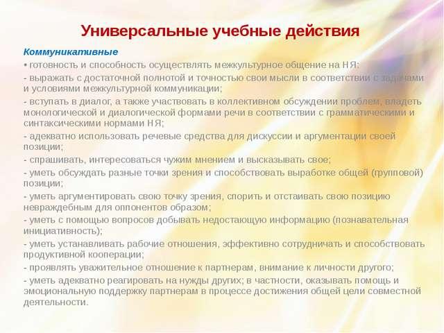 Универсальные учебные действия Коммуникативные • готовность и способность осу...