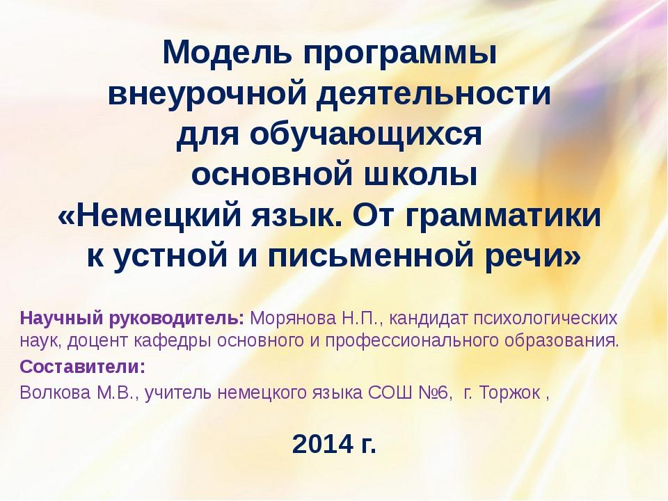 Модель программы внеурочной деятельности для обучающихся основной школы «Неме...