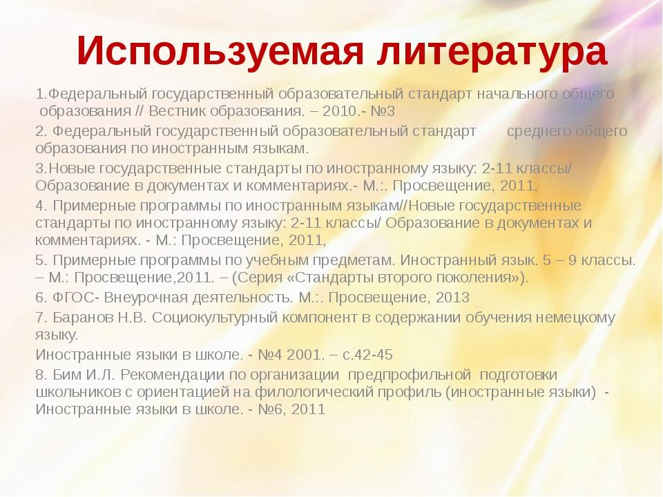 Используемая литература 1.Федеральный государственный образовательный стандар...