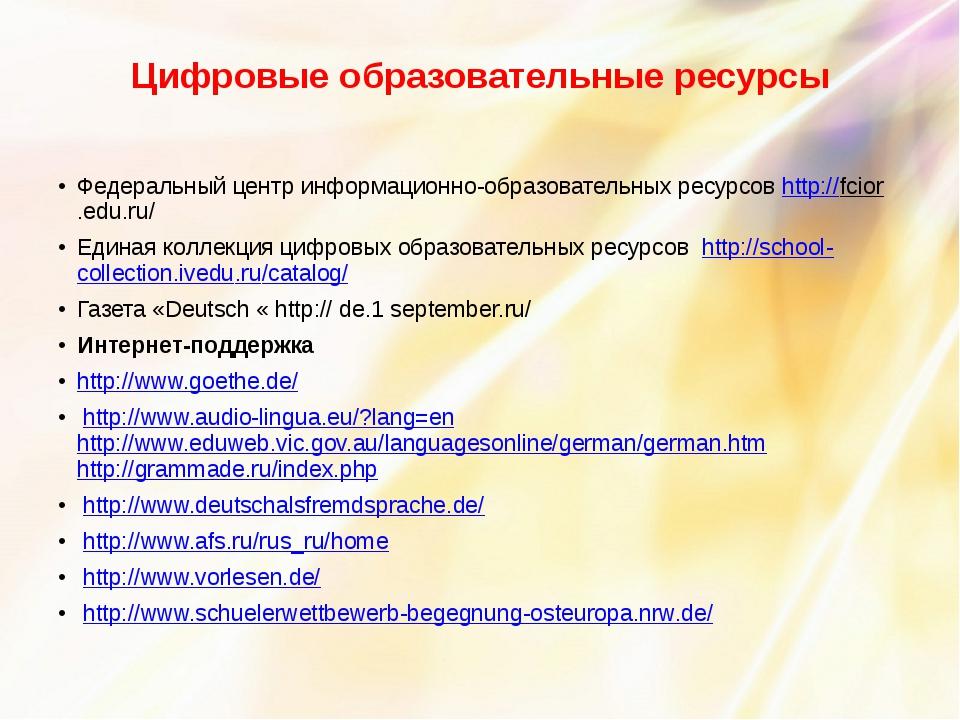 Цифровые образовательные ресурсы Федеральный центр информационно-образователь...