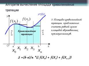 Алгоритм вычисления площади криволинейной трапеции 3. Площадь криволинейной т
