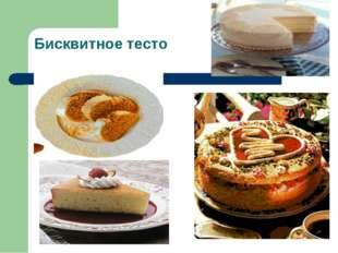 Бисквитное тесто