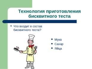 Технология приготовления бисквитного теста Что входит в состав бисквитного те