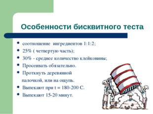 Особенности бисквитного теста соотношение ингредиентов 1:1:2; 25% ( четвертую