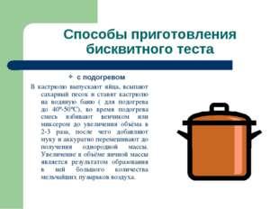 Способы приготовления бисквитного теста с подогревом В кастрюлю выпускают яйц