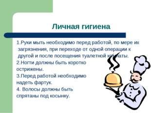 Личная гигиена 1.Руки мыть необходимо перед работой, по мере их загрязнения,