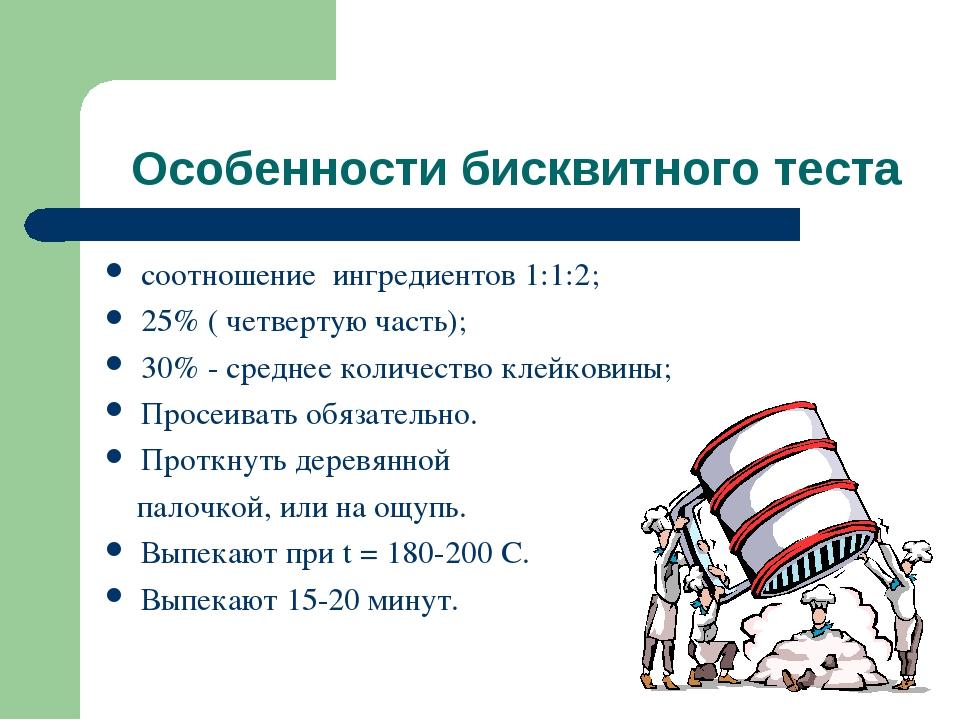 Особенности бисквитного теста соотношение ингредиентов 1:1:2; 25% ( четвертую...