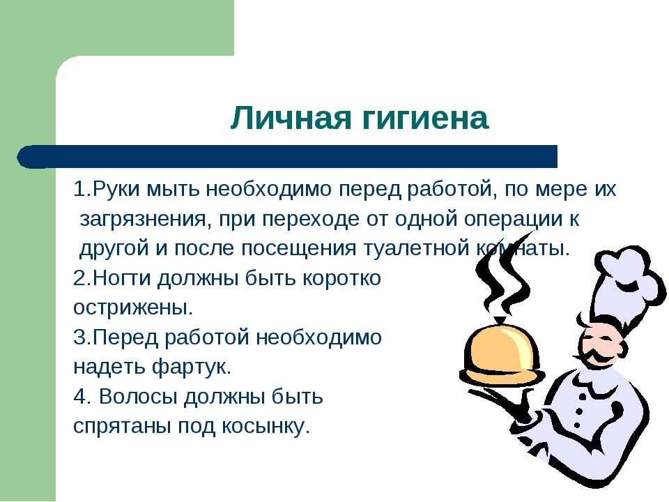 Личная гигиена 1.Руки мыть необходимо перед работой, по мере их загрязнения,...