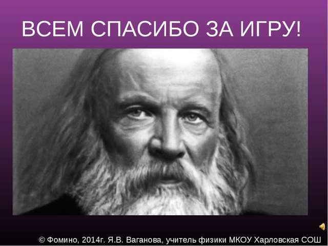 © Фомино, 2014г. Я.В. Ваганова, учитель физики МКОУ Харловская СОШ ВСЕМ СПАСИ...