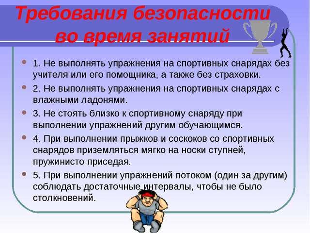 Требования безопасности во время занятий 1. Не выполнять упражнения на спорти...