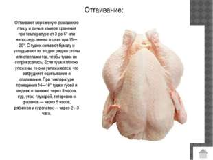 Опаливание: Опаливают все виды домашней птицы и дичи. Перед опаливанием тушки