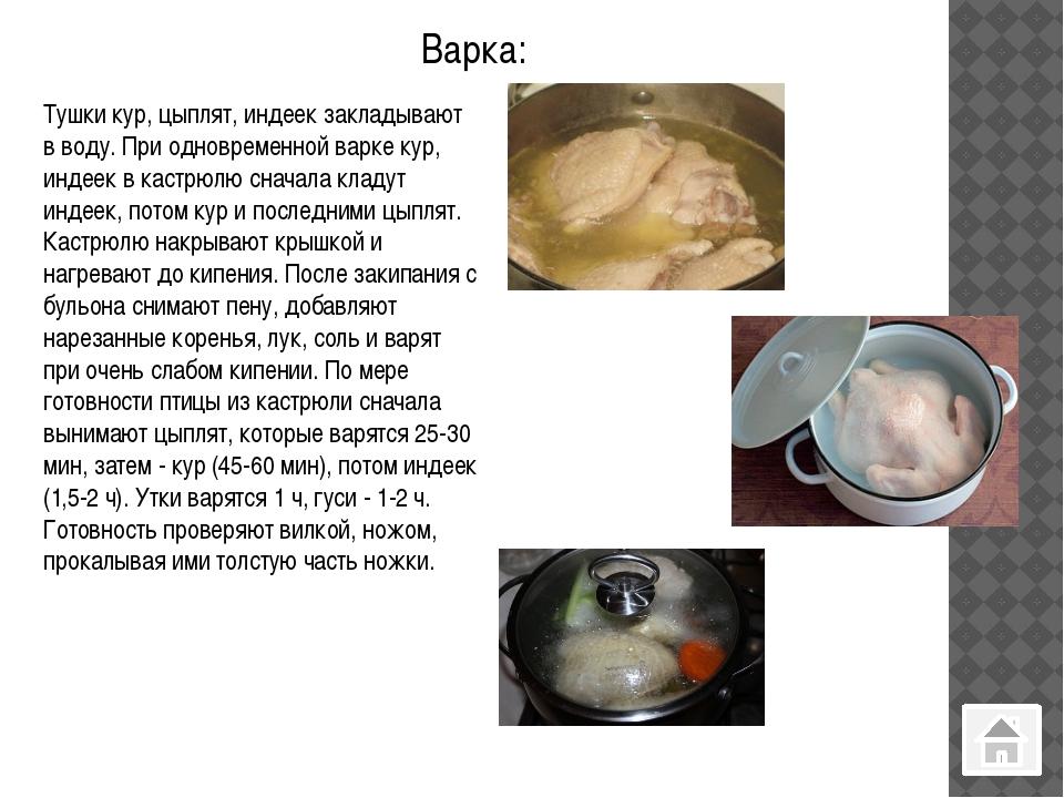 Варка: Тушки кур, цыплят, индеек закладывают в воду. При одновременной варке...