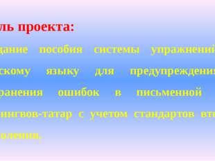 Цель проекта: создание пособия системы упражнений по русскому языку для преду