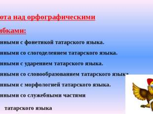 Работа над орфографическими ошибками: связанными с фонетикой татарского языка