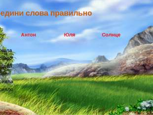 Соедини слова правильно Антон Юля Солнце вошла вошло вошел сиял сияла сияло
