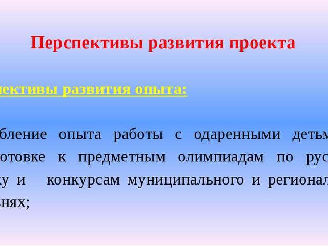 Перспективы развития проекта Перспективы развития опыта: углубление опыта ра...