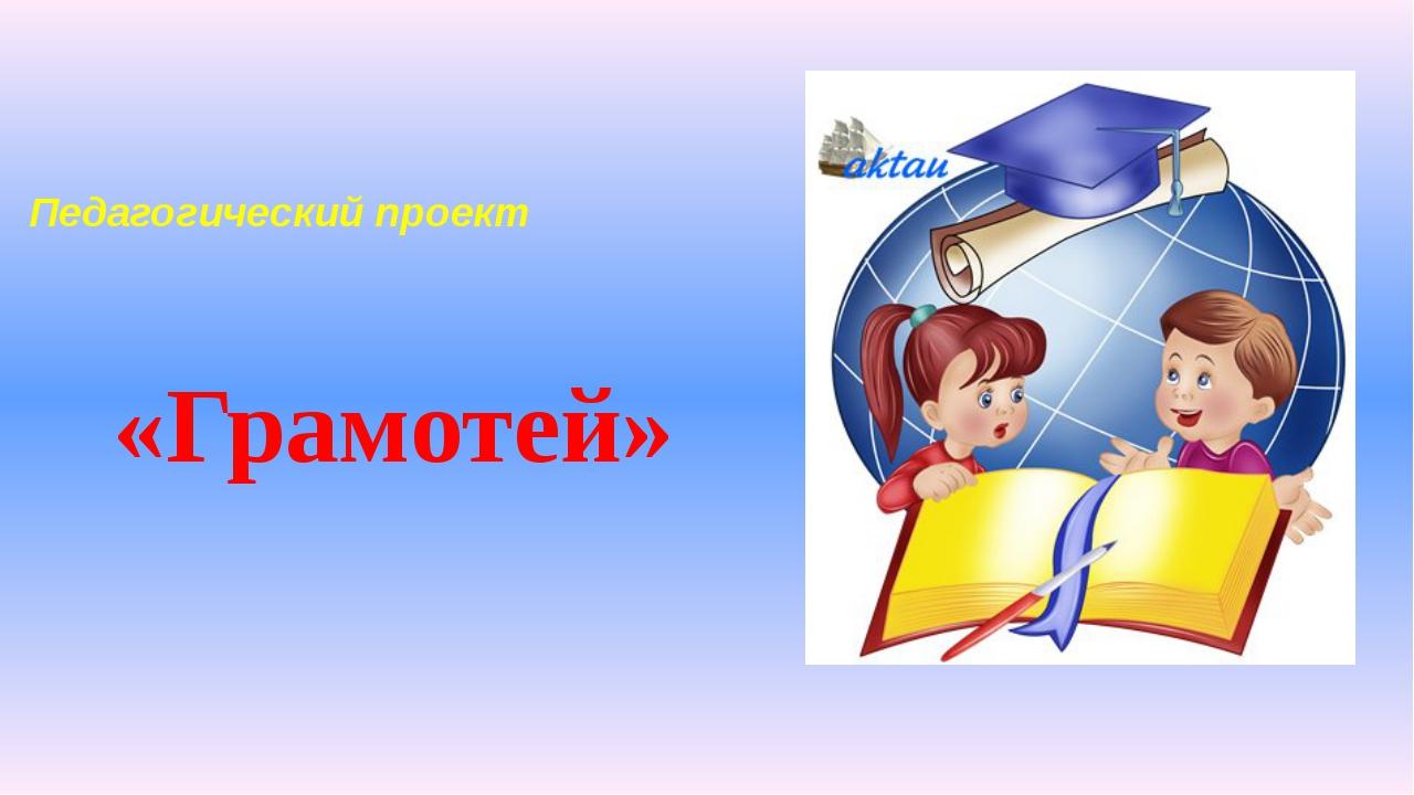 Педагогический проект «Грамотей»