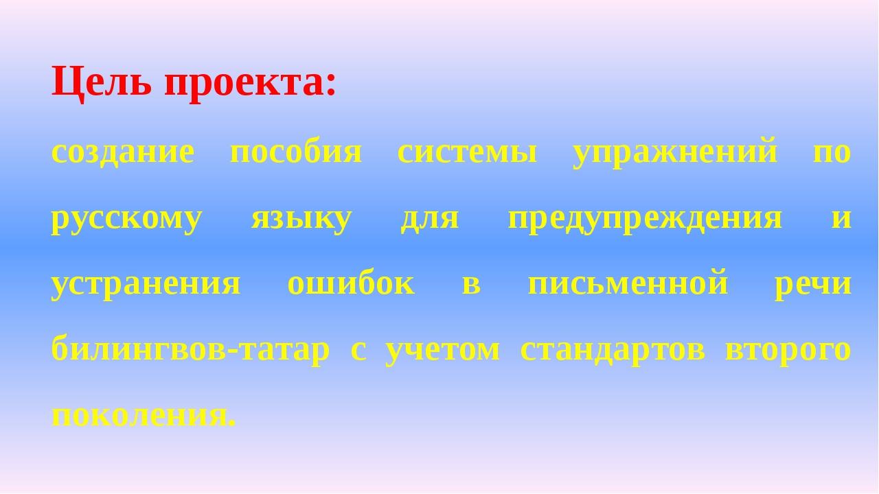 Цель проекта: создание пособия системы упражнений по русскому языку для преду...
