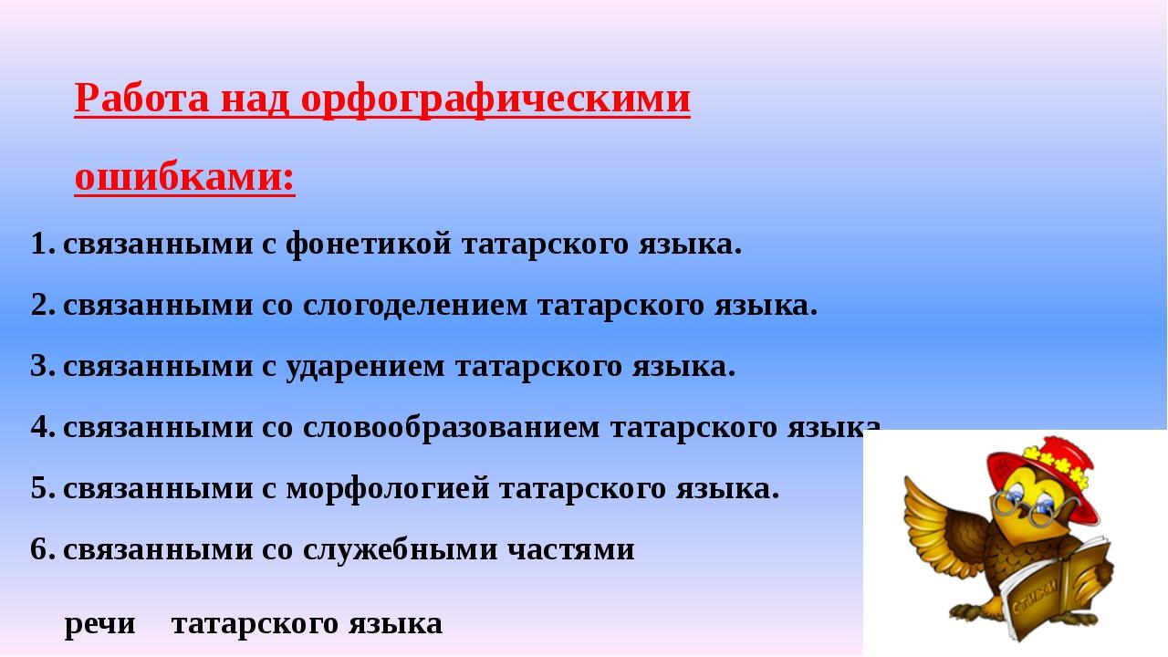 Работа над орфографическими ошибками: связанными с фонетикой татарского языка...