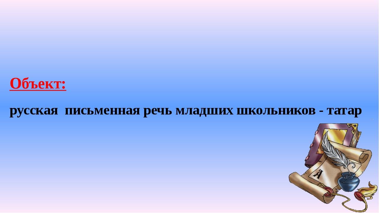Объект: русская письменная речь младших школьников - татар