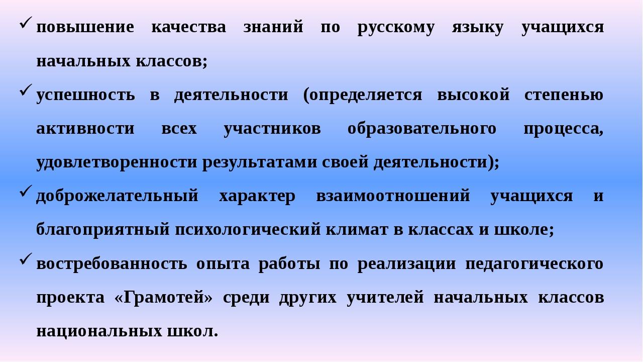 повышение качества знаний по русскому языку учащихся начальных классов; успеш...