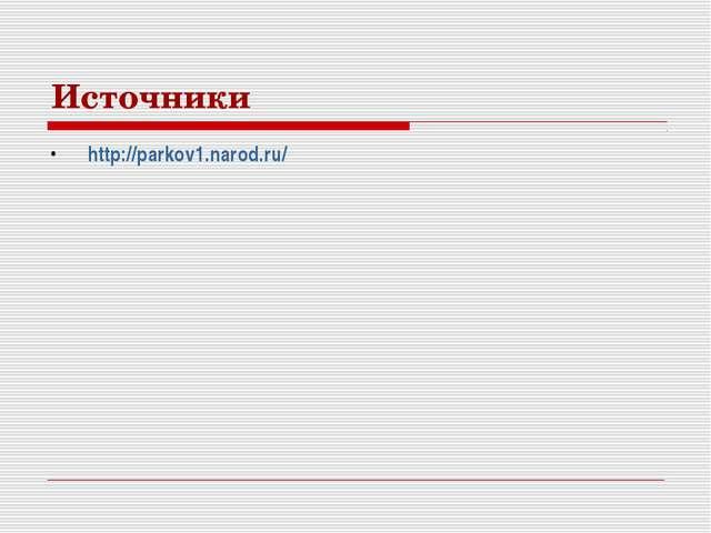 Источники http://parkov1.narod.ru/