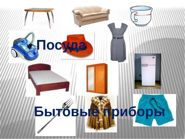 Посуда Бытовые приборы