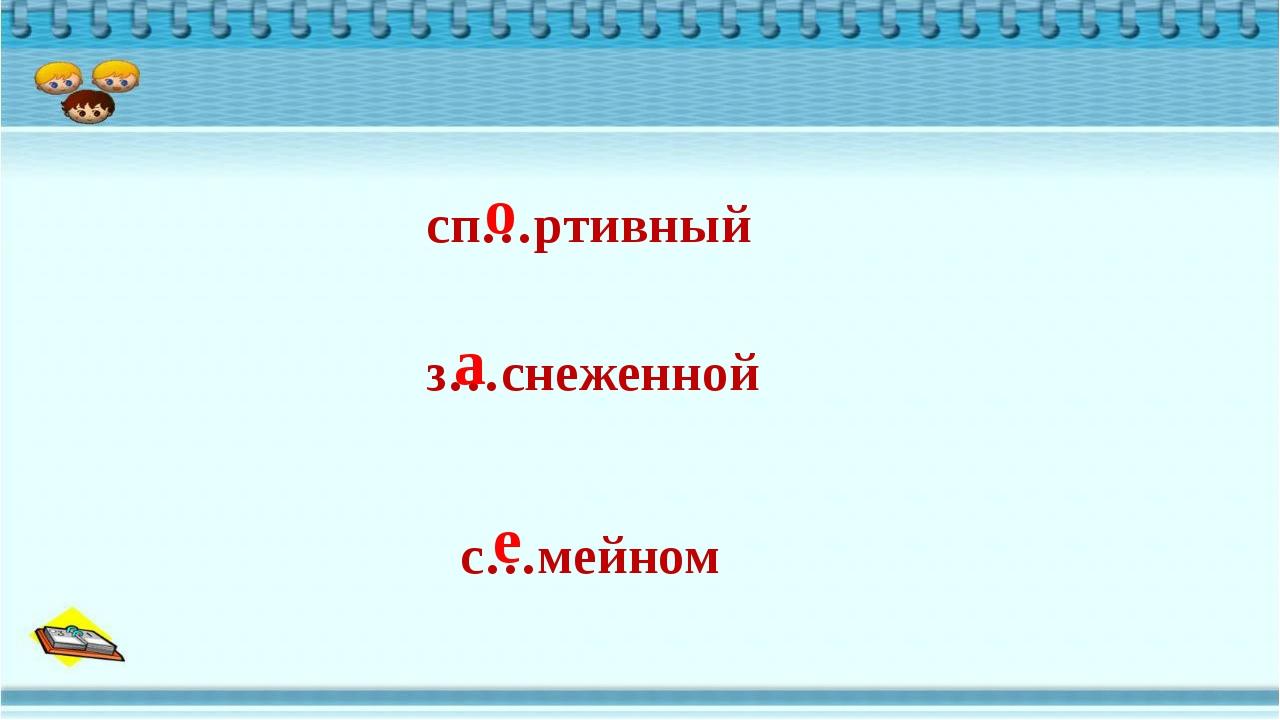 сп…ртивный з…снеженной с…мейном а о е