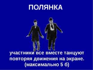 ПОЛЯНКА участники все вместе танцуют повторяя движения на экране. (максимальн