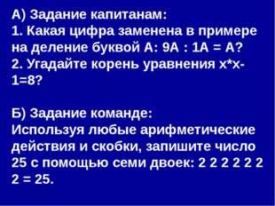 А) Задание капитанам: 1. Какая цифра заменена в примере на деление буквой А: