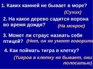 1. Каких камней не бывает в море? (Сухих) 2. На какое дерево садится ворона в