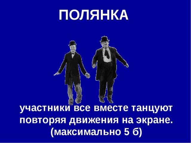 ПОЛЯНКА участники все вместе танцуют повторяя движения на экране. (максимальн...