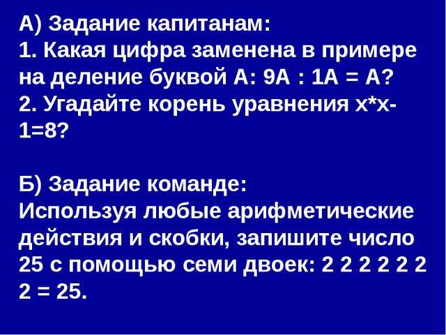 А) Задание капитанам: 1. Какая цифра заменена в примере на деление буквой А:...