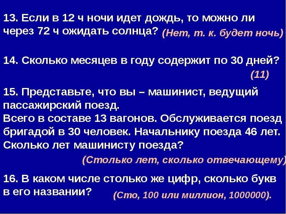 13. Если в 12 ч ночи идет дождь, то можно ли через 72 ч ожидать солнца? (Нет,...