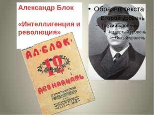 Александр Блок «Интеллигенция и революция»