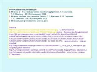 Использованная литература: 1. Музыка: 1 – 4 кл. Методическое пособие/Е.Д.Крит