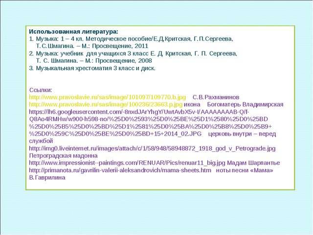 Использованная литература: 1. Музыка: 1 – 4 кл. Методическое пособие/Е.Д.Крит...